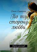 Ольга Сорокина -По ту сторону любви. Сборник рассказов
