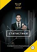 Александр Высоцкий -Статистики