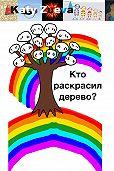 Екатерина Зуева -Кто раскрасил дерево?