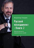 Владимир Токарев -Русский менеджмент – Книга2. Критическая масса управленческих знаний