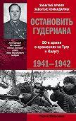 Сергей Михеенков -Остановить Гудериана. 50-я армия в сражениях за Тулу и Калугу. 1941-1942