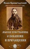 Иоанн Кронштадтский - Мысли христианина о покаянии и причащении