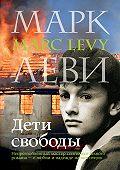Марк  Леви -Дети свободы
