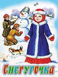 Русские народные сказки -Снегурочка