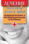 Елена Исаева -Лечение болезней десен и зубов традиционными и нетрадиционными способами