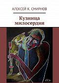 Алексей Смирнов -Кузница милосердия