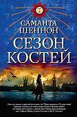 Саманта Шеннон -Сезон костей