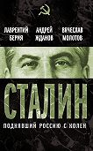 Лаврентий Берия -Сталин. Поднявший Россию с колен