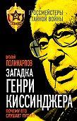 Виталий Поликарпов -Загадка Генри Киссинджера. Почему его слушает Путин?