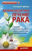 ГеннадийГарбузов -Антиоксидантное лечение рака