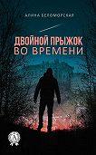 Алина Беломорская -Двойной прыжок во времени
