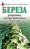 Линиза Жалпанова - Береза. Рецепты лекарственных средств
