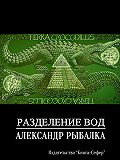 Александр Рыбалка - Разделение вод