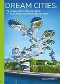 Уэйд Грэхем -Dream Cities. 7урбанистических идей, которые сформировали мир