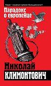 Николай Климонтович -Парадокс о европейце (сборник)