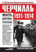 Дмитрий Л. Медведев - Черчилль 1911–1914. Власть. Действие. Организация. Незабываемые дни
