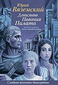 Юрий Вяземский -Детство Понтия Пилата. Трудный вторник