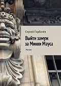 Сергей Горбачев -Выйти замуж за Микки Мауса