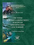 Владимир Живетин -Системы аэромеханического контроля критических состояний