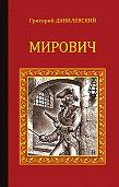 Григорий Данилевский -Мирович