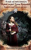 Светлана Багдерина - Первый подвиг Елены Прекрасной, или Библиотечный обком действует