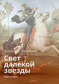 Василий Лягоскин - Свет далекой звезды. Книга вторая