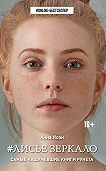 Анна Коэн -#Лисье зеркало