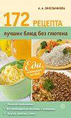 А. А. Синельникова -172 рецепта лучших блюд без глютена
