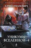 Юрий Иванович -Уникумы Вселенной – 4