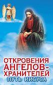 Ренат Гарифзянов - Откровения ангелов-хранителей. Путь Иисуса