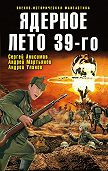 Александр Тюрин -Ядерное лето 39-го (сборник)