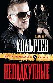 Владимир Колычев -Неподкупные