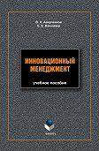 В. И. Аверченков, Е. Е. Ваинмаер - Инновационный менеджмент: учебное пособие