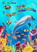 Егор Кошенков -Сказка омудром дельфиненке