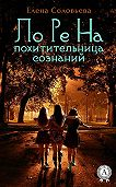 Елена Соловьева -ЛоРеНа – похитительница сознаний