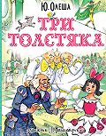 Юрий Олеша -Три толстяка