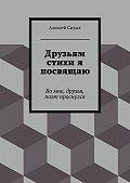 Алексей Сизых - Друзьям стихи я посвящаю