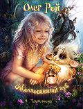 Олег Рой - Волшебный дуб, или Новые приключения Дори