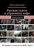 Елена Бегенева -Русская газета кутреннемукофе. Десять негритят