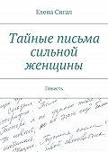 Елена Сигал -Тайные письма сильной женщины