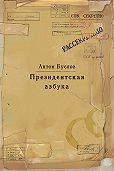 Антон Буслов -Президентская азбука