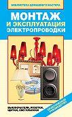Валентина Назарова - Монтаж и эксплуатация электропроводки. Выключатели, розетки, щитки, светильники