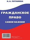 А. Потапова - Гражданское право. Самое важное