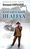 Валерий Карышев -Исполнитель