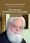 Александр Балыбердин -Притяжение митрополита Хрисанфа. Книга воспоминаний. Первое издание