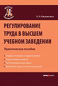 А. А. Кирилловых - Регулирование труда в высшем учебном заведении: Практическое пособие