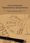 Антон Евдокимов -Гармоники в астрологии