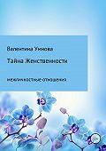 Валентина Умнова -Тайна женственности