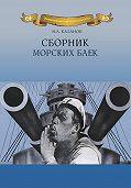 Николай Каланов -Сборник морских баек