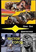 Олег Ока -Пустой город. Маршруты КаКаБРа